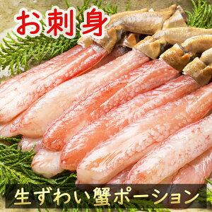 \10%OFFクーポン有!/特大サイズのみを厳選!!お刺身で食べられる 生ずわい蟹ポーション 1.5kg 60本前後(500g×3パック)かに ポーション カニしゃぶ 刺身 ズワイガニ むき身 送料無料