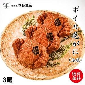 カニ 毛ガニ かに 400g×3尾 北海道産 蟹 毛蟹 毛かに 毛がに 3尾で1.2kg 送料無料 姿 お歳暮 ギフト kani 海鮮