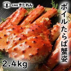 カニ タラバガニ 姿 2.4kg 送料無料 蟹 かに ボイル たらば蟹 たらばがに タラバ蟹 海鮮 お歳暮 御中元 お中元ギフト ギフト ポイント消化 お返し 誕生日 プレゼント
