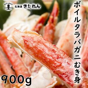 たらば たらば蟹むき身 900g 送料無料 蟹 かに ボイル たらば蟹 タラバガニ たらば カニ  海鮮 ポイント消化 お返し 誕生日 プレゼント