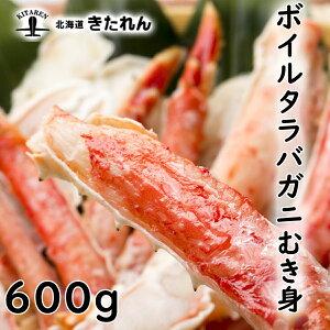 たらば たらば蟹むき身 600g 送料無料 蟹 かに ボイル たらば蟹 タラバガニ たらば カニ  海鮮 ギフト ポイント消化 お返し 誕生日 プレゼント