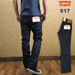【送料無料】【Levi'sリーバイス】メンズ517スリムブーツカットジーンズ299880000