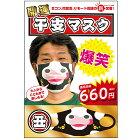 干支マスク