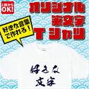 【送料無料 】【ハロウィン・敬老の日・還暦】【オリジナル筆文字Tシャツ 】オリジナルTシャツ 誕生日 還暦 結婚 ブラ…