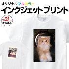 オリジナルインクジェットプリントTシャツ