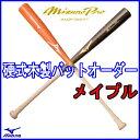ミズノプロ(mizuno pro) 硬式用木製バット オーダー メイプル 2TW-11600【送料無料/野球用品/プロモデル/メープル】