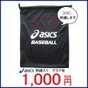 【ネーム刺繍入り】アシックス グラブ袋 BSP104 ブラック 約縦36cm×横33.5cm 【メール便対応】【野球用品】