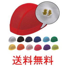 ●ミズノ メッシュスイムキャップ 85BA-900【メール便で送料無料/ネーム刺繍入り/水泳帽】