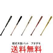 【喜多スポオリジナル】硬式用木製バットアオタモ900g平均日本製【メール便不可】【野球用品】