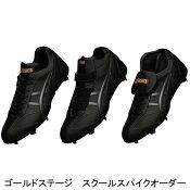 アシックス(asics)ゴールドステージスクールスパイクオーダー【送料無料/野球用品】