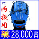 【N】ミズノ(mizuno) 両投げ用 ビクトリーステージ 一般軟式用グローブ 1AJGR70800 ロイヤルブルー(22)【送料無料/両手/野球用品/喜多スポオリジナル】