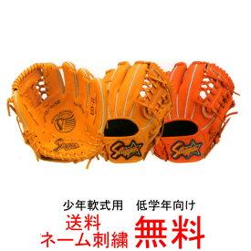 【ネーム刺繍無料】久保田スラッガー 少年軟式用グローブ 低学年向け KSN-J7【送料無料/野球用品】