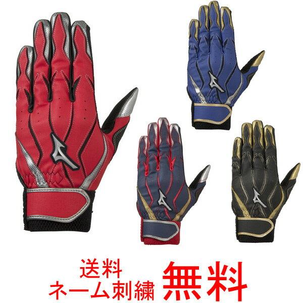 【ネーム刺繍無料】ミズノ(mizuno) 少年用バッティング手袋 MZcomp 両手用 1EJEY190【グローブ/送料無料/ジュニア/子供】