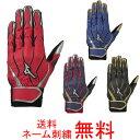 【ネーム刺繍無料】ミズノ(mizuno) 一般用バッティング手袋 MZcomp 両手用 1EJEA190【グローブ/送料無料】