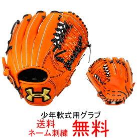 【ネーム刺繍無料】アンダーアーマー 少年軟式用グローブ 1313826 オールラウンド用 右投げ用【送料無料/野球用品】