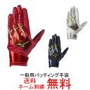 【ネーム刺繍無料】ミズノプロ(mizuno pro) バッティング手袋 シリコンパワーアークW-Belt 両手用 1EJEA063【グロ…