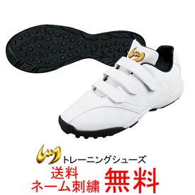 【ネーム刺繍無料】ジームス(Zeems) トレーニングシューズ ZE-90 ホワイト×ホワイト【送料無料/野球用品/ランニング/アップ】