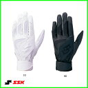 【ネーム刺繍無料】●SSK 一般用バッティング手袋 両手用 BG3000W 高校野球対応【送料無料】【野球用品】