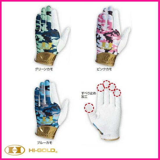 【ネーム刺繍無料】★ハイゴールド(HI-GOLD) 守備用手袋 SDH-21(右) SDH-22(左) 片手【メール便なら送料無料】