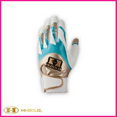 【ネーム刺繍無料】★ハイゴールド(HI-GOLD) バッティング手袋 SH-100 両手用 ホワイト×サックス×ゴールド【送料無料】