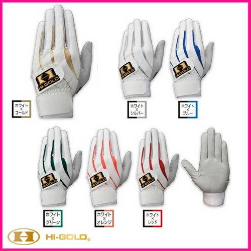 【ネーム刺繍無料】★ハイゴールド(HI-GLOD) バッティング手袋 両手用 ダブルベルト YDB-100【送料無料】