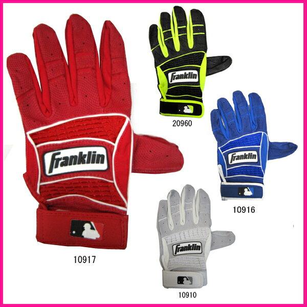 【ナンバー刺繍無料】【A】フランクリン 一般用バッティング手袋(両手用) ネオ・クラシックII【送料無料/野球用品/MLB公認】
