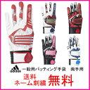 【ネーム刺繍無料】●アディダス(adidas) 一般用バッティング手袋 5Tバッティンググローブ 両手用 DMU57【送料無料/大人用】