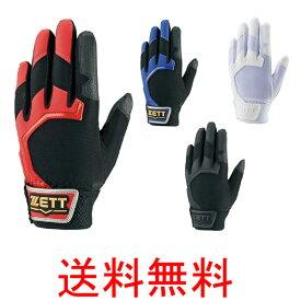 【ネーム刺繍入り】ZETT(ゼット) 少年用バッティング・守備兼用手袋 グランドメイト BG117J【送料無料/野球用品/グローブ/ジュニア/子供】