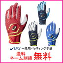 【ネーム刺繍無料】●アシックス(asics) 一般用バッティング用手袋(両手組)BEG160【送料無料/野球用品】