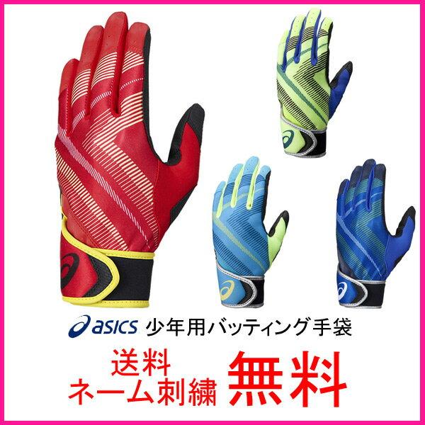 【ネーム刺繍無料】〇アシックス(asics) 少年用バッティング用手袋 両手組 BEG26J【送料無料/野球用品/ジュニア】