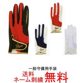 【ネーム刺繍無料】久保田スラッガー 一般守備用手袋 片手用 S-1【送料無料/野球用品/グローブ】