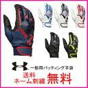 【ネーム刺繍無料】アンダーアーマー 一般用バッティング手袋 両手用 クリーンアップVIグローブ 1295582【送料無料/ベースボール/グローブ/MEN】