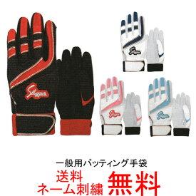 【ネーム刺繍無料】久保田スラッガー 一般用バッティング手袋 両手用 S-707K【送料無料/野球用品/グローブ】