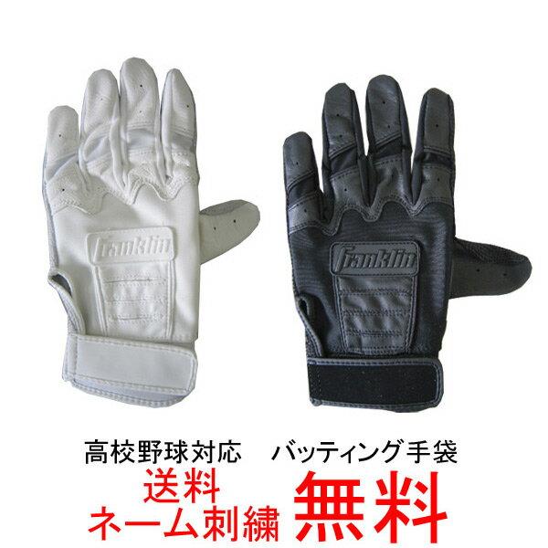 【ネーム刺繍無料】フランクリン 高校野球対応用バッティング手袋 両手用 CFX ハイスクールモデル【送料無料/野球用品】