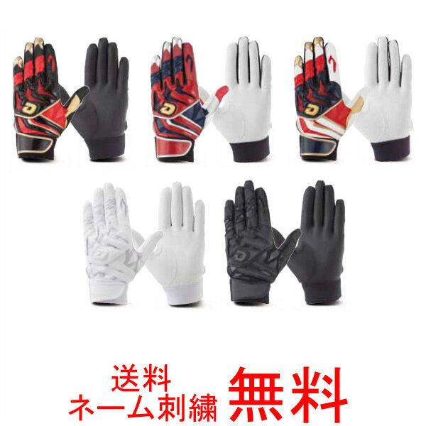 【ネーム刺繍無料】ディマリニ バッティング手袋 両手用 WTABG07【送料無料/野球用品】