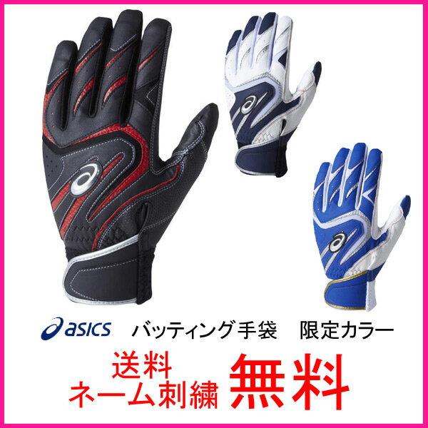 【ネーム刺繍無料】アシックス(asics) バッティング手袋(両手) BEG272 限定カラー【送料無料/野球用品】