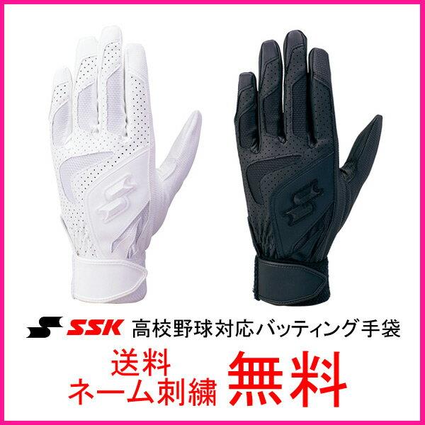 【ネーム刺繍無料】〇SSK(エスエスケイ) 一般用バッティング手袋 両手用 BG3000W 高校野球対応【送料無料/野球用品】