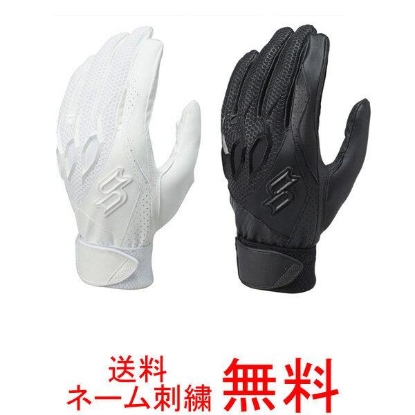 【ネーム刺繍無料】●SSK(エスエスケイ) 一般用バッティング手袋 両手用 プロエッジ EBG3000W 高校野球対応【送料無料/野球用品】