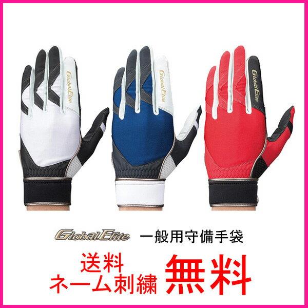 【ネーム刺繍無料】●ミズノ(mizuno) 一般用守備手袋 グローバルエリート 1EJED110(左手用) 1EJED111(右手用)【送料無料/野球用品】