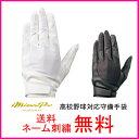 【ネーム刺繍無料】★ミズノプロ(mizuno pro) 守備用手袋(高校野球対応) 2EG-154(左手) 2EG-155(右手)【送料無料/野球用品】