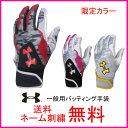 【ネーム刺繍無料】アンダーアーマー 一般用バッティング手袋 両手用 アンディナイアブルグローブ 1295579【送料無料/ベースボール/限定カラー】