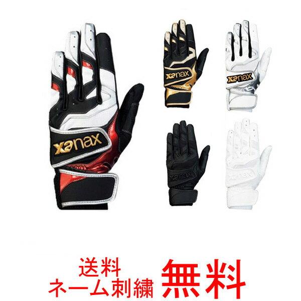 【ネーム刺繍無料】●ザナックス(xanax) ダブルベルト バッティング手袋 両手用 BBG-83【送料無料/野球用品】