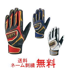 【ネーム刺繍無料】ZETT(ゼット) 一般用バッティング手袋 プロステイタス ダブルベルト 両手用 BG355【送料無料/野球用品】