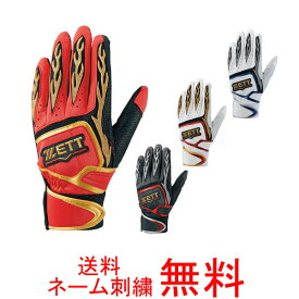 【ネーム刺繍無料】ZETT(ゼット) 一般用バッティング手袋 プロステイタス 両手用 BG318【送料無料/野球用品】