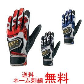【ネーム刺繍無料】ZETT(ゼット) ネオステイタス バッティング手袋(両手用) ダブルベルト BG998【送料無料/野球用品】