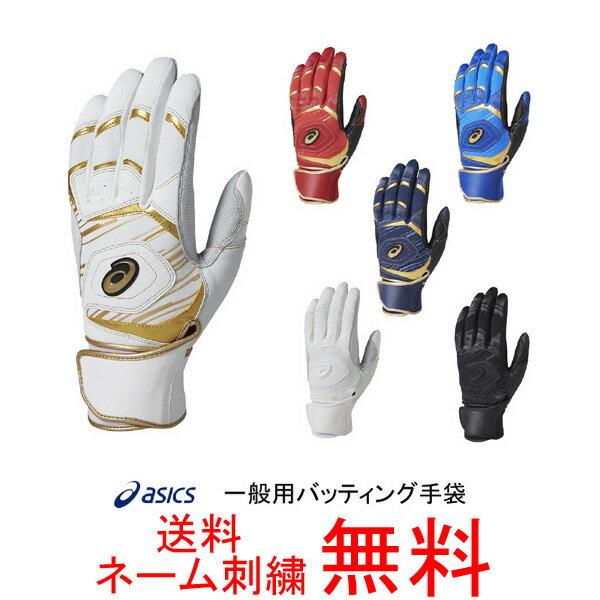 【ネーム刺繍無料】アシックス(asics) 一般用バッティング用手袋 両手組 BEG180【送料無料/野球用品/大人】