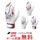 【ネーム刺繍無料】SSK(エスエスケイ) バッティング手袋 両手用 BG5007W【送料無料/野球用品/大人/ジュニア/子供】
