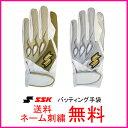 【ネーム刺繍無料】SSK(エスエスケイ) 一般用バッティング手袋 両手用 EBG5000W プロエッジ【送料無料/野球用品/限定商品】