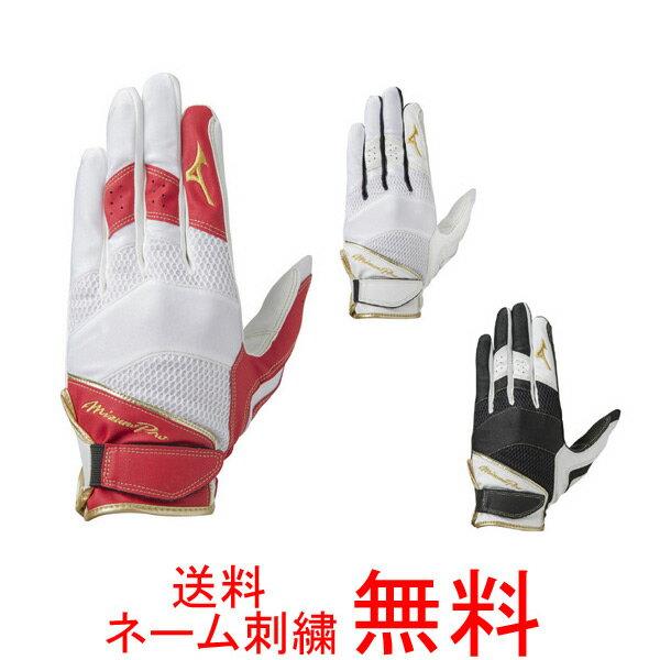 【ネーム刺繍無料】ミズノプロ(mizuno pro) 守備用手袋 1EJED210(左手) 1EJED211(右手)【送料無料/野球用品】