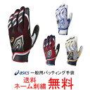 【ネーム刺繍無料】アシックス(asics) 一般用バッティング用手袋(両手組)BEG17S【送料無料/大人用】